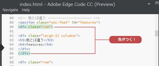 Adobe Edge Code タグ組み合わせ