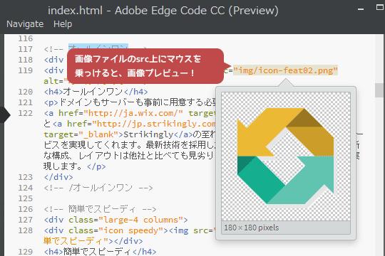 Adobe Edge Code 画像プレビュー