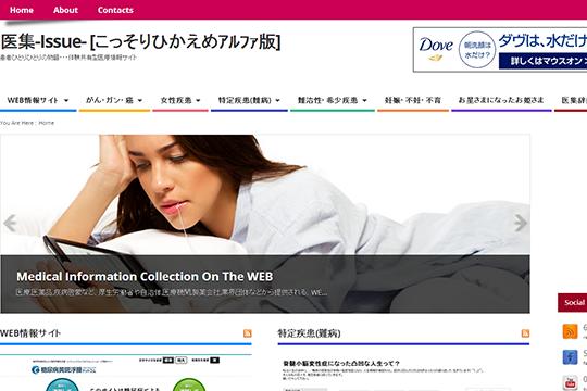 【リリース】ひとりひとりの闘病ストーリー「医集 -issue-」αリリース