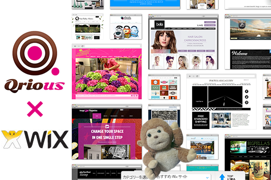 【社数限定】Qrious Homepage (en) 1周年記念