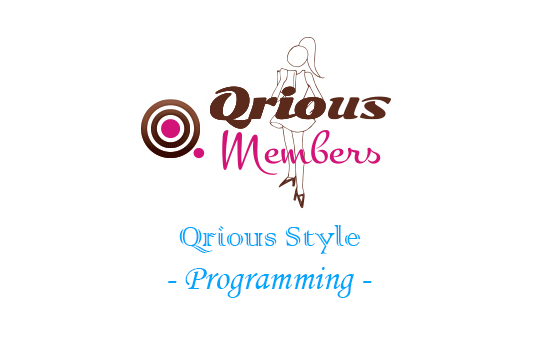 Qrious的Web制作スタイル - プログラミング